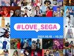セガが「TGS2021 オンライン」にあわせてTwitterで「#LOVE_SEGA サンキューキャンペーン」を実施!