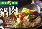 野菜って大事。オリジンの「回鍋肉」は野菜たっぷり!フライなど盛り盛りの「デラックス」も