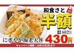 和食さと、ボリュームたっぷり「にぎやか海老天丼」が半額の430円!
