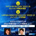 【無料配信】ASCII主催「IoT H/W BIZ DAY 2021」で実施の全カンファレンスを正式発表