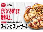 ピザハット、耳にチーズ&ソーセージが入ってるデラックスな新ピザ