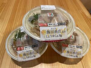 セブン「飯田商店監修 しょうゆらぁ麺」一部地域で発売 名店監修ラーメン続々