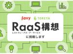 トレタ、favyの外食DX「RaaS構想」に参画 コロナ禍の飲食店を支援
