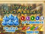 『ドラゴンクエスト ダイの大冒険 -魂の絆-』300万DL突破を記念してプレゼントを配布!