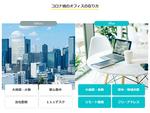 NTT Com、ワークスペースの検索・予約サービス「droppin」提供開始