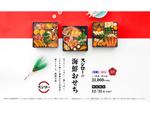 スシロー「海鮮おせち」を予約スタート 3段重・2万1000円