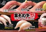 はま寿司「黒毛和牛祭」開催! 和牛握り110円、高級魚「しまあじ」も登場