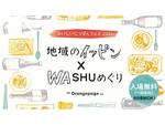 【新宿/イベント】食欲の秋、オレンジページ主催の食フェスが開催!