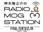 『FFXIV: 暁月のフィナーレ』発売記念ラジオ番組「神木隆之介のRADIO MOG STATION」が10月14日25時からオンエア!