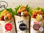 KFCのツイスターにピリ辛「スパイシータコス」が新登場