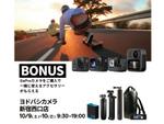 GoProイベント開催! ヨドバシカメラ新宿西口本店、GoPro購入で特典プレゼント。10月9日・10日の2日間