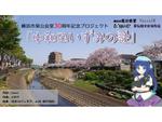 ついに完成! 横浜市泉公会堂30周年記念プロジェクト「中和田いずみの歌」ミュージッククリップ10月8日公開