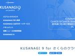 さくらのクラウド/VPS、超高速CMS実行環境「KUSANAGI 9」を提供開始