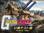 PC『機動戦士ガンダムオンライン』で64bit版クライアントの公開テストを開催!