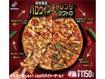 激辛入りの「遊べる」ピザがドミノから! ピザルーレットはいかが?