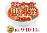 ラーメン無料券配布!「太陽のトマト麺」で1杯食べれば次回はタダ