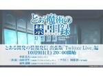 『とあるIF』開発陣による情報発信・出張版「Twitter Live」編の配信が10月9日20時からに決定