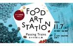 """ユニークな年賀状企画を実施。第2回アート体験型マルシェ「FOOD ART STATION """"Passing Trains""""(日々の落とし物)」開催"""