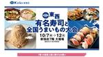 全国の寿司とグルメが集結! 京王新宿「東西有名寿司と全国うまいもの大会」10月12日まで