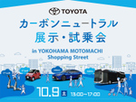 水素自動車や超小型EVがやってくる! 横浜元町「TOYOTAカーボンニュートラル展示・試乗会」10月9日