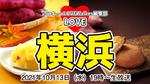 秋のデパ地下スイーツ食べくらべ! 横浜髙島屋VSそごう横浜店の期間限定・人気サツマイモスイーツはコレだ!:LOVE横浜#25