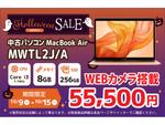 Macbook Air(MWTLJ2JA)が5万5500円! ショップインバースの「ハロウィンセール!!」