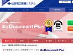 文書管理システム「楽々Document Plus」がJIIMA認証を取得、改正電帳法に対応