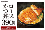 【本日スタート】ほっともっと「ロースかつ丼」390円セール