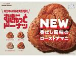 パンみたいなミスド「むぎゅっとドーナツ」から香ばしい新商品