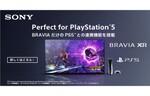 ソニー、4K有機EL・液晶テレビ ブラビアにPlayStation 5との連携機能を追加するソフトウェアアップデートを実施