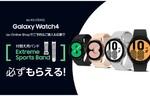 eSIM対応のLTE版スマートウォッチ「Galaxy Watch4」、au Online Shopなどで10月22日より販売開始