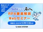 【10/13(水)開催】ユーザックシステム「RPA徹底解説Webセミナー」開催
