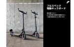 公道を走行できる電動キックボード「Meister F EKRA01」、ヤマダデンキでの取り扱い店舗が拡大