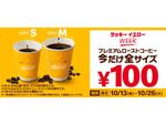 マクドナルド、コーヒー100円キャンペーン! Mサイズがオトクに!