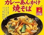 餃子の王将「鶏肉たっぷりカレーあんかけ焼そば」発売中