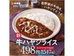 吉野家「牛ハヤシライス」発売中! 牛丼ならぬ洋食で「牛」を楽しむ