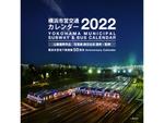 横浜の鉄道・バスで1年を飾ろう! 「横浜市営交通カレンダー2022」10月15日発売