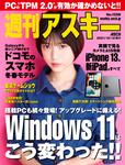 週刊アスキー No.1356(2021年10月12日発行)