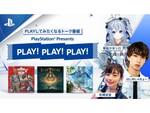 SIEのトーク番組「PLAY! PLAY! PLAY!」が10月16日に配信決定!『ドラクエX オフライン』など多数の注目タイトルを紹介