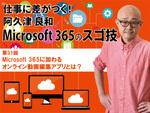 Microsoft 365に加わるオンライン動画編集アプリとは?