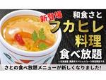 「フカヒレ」が食べ放題! 和食さとの食べ放題「さとしゃぶ」がパワーアップ