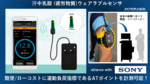 ソニーも協力 ウェアラブル機器開発で乳酸値測定を一変させる慶應発ベンチャー
