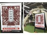 スノーピーク商品などアウトドア用品が特別価格! ヨドバシカメラ 横浜店にて10月16日・17日「雪峰祭2021秋」開催