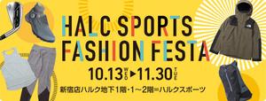 スポーツの秋を満喫しよう! 最旬アイテムを紹介する「ハルクスポーツファッションフェスタ」10月13日から開催