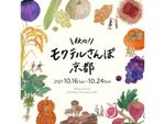 ノンアルコールカクテルを楽しむ「第二回モクテルさんぽ京都」10月16日~10月24日開催