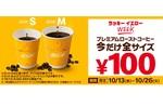 【本日スタート】マクドナルド、ホットコーヒーM150円→100円とお得
