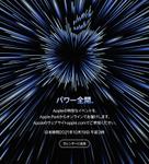 アップル、次の発表会は来週火曜未明 MacBookの新モデルに期待!?