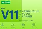 「Veeam Backup & Replication V11a」はクラウドの保護をさらに強化