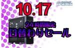 AMD Ryzen 9 5950XとGeforce RTX 3080 Tiを搭載する「ZEFT R35J」が5万9000円オフ!