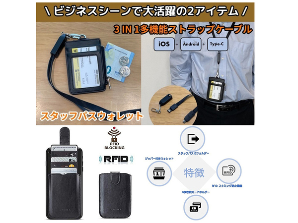 ただの首掛け社員証じゃない! 財布&カード入れ&USBケーブルにもなるスタッフパスウォレット&3in1ストラップのセットが5940円